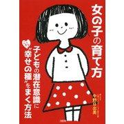 """女の子の育て方(大和出版) 子どもの潜在意識にこっそり""""幸せの種""""をまく方法(PHP研究所) [電子書籍]"""