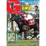 週刊Gallop(ギャロップ) 3月11日号(サンケイスポーツ) [電子書籍]