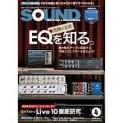 SOUND DESIGNER (サウンドデザイナー) 2018年4月号(サウンドデザイナー) [電子書籍]