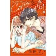 コーヒー&バニラ 8(小学館) [電子書籍]