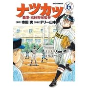 ナツカツ 職業・高校野球監督 6(小学館) [電子書籍]