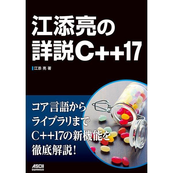 江添亮の詳説C++17(ドワンゴ) [電子書籍]
