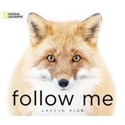 follow me ふゆのきつね(日経ナショナルジオグラフィック社) [電子書籍]