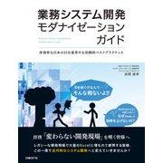 業務システム開発モダナイゼーションガイド―非効率な日本のSIを変革する実践的ベストプラクティス(日経BP社) [電子書籍]