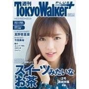 週刊 東京ウォーカー+ 2018年No.10 (3月7日発行)(KADOKAWA) [電子書籍]