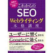 最新のGoogle対策! これからのSEO Webライティング本格講座(秀和システム) [電子書籍]