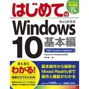はじめてのWindows10 基本編 Fall Creators Update対応(秀和システム) [電子書籍]