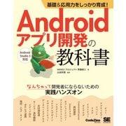 基礎&応用力をしっかり育成! Androidアプリ開発の教科書 なんちゃって開発者にならないための実践ハンズオン(翔泳社) [電子書籍]