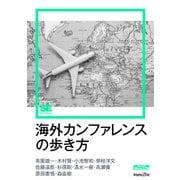 海外カンファレンスの歩き方(翔泳社) [電子書籍]