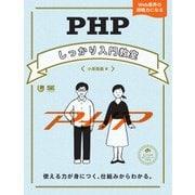 PHPしっかり入門教室 使える力が身につく、仕組みからわかる。(翔泳社) [電子書籍]