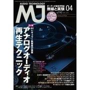 MJ無線と実験 2018年4月号(誠文堂新光社) [電子書籍]