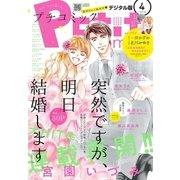 プチコミック 2018年4月号(2018年3月8日発売)(小学館) [電子書籍]