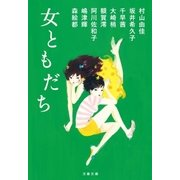 女ともだち(文藝春秋) [電子書籍]