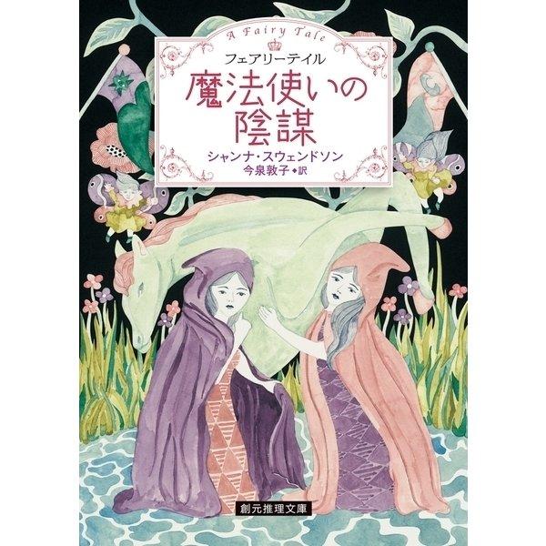 魔法使いの陰謀(東京創元社) [電子書籍]