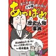 あっぱれ歴史人物事典 (学研) [電子書籍]