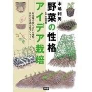 木嶋利男 野菜の性格アイデア栽培(学研) [電子書籍]