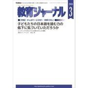 教育ジャーナル2018年3月号Lite版(第1特集)(学研) [電子書籍]