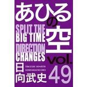 あひるの空(49) SPRIT THE DIRECTION(講談社) [電子書籍]