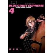BLUE GIANT SUPREME 4(小学館) [電子書籍]
