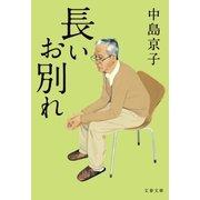 長いお別れ(文藝春秋) [電子書籍]