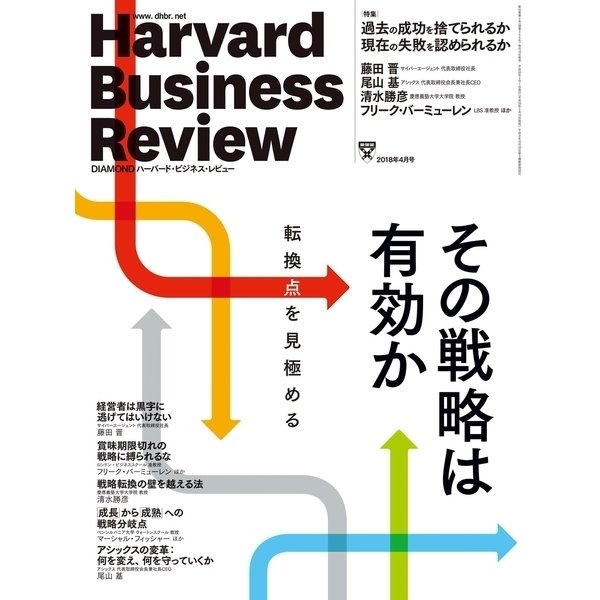 DIAMONDハーバード・ビジネス・レビュー 18年4月号(ダイヤモンド社) [電子書籍]