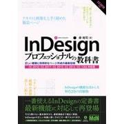InDesignプロフェッショナルの教科書 正しい組版と効率的なページ作成の最新技術 CC 2018/CC 2017/CC 2015/CC 2014/CC/CS6対応版(エムディエヌコーポレーション) [電子書籍]