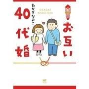 お互い40代婚(KADOKAWA) [電子書籍]