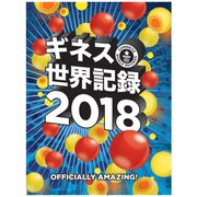 ギネス世界記録2018(角川アスキー総合研究所) [電子書籍]
