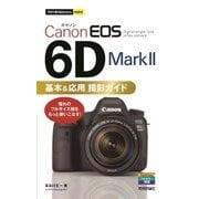 今すぐ使えるかんたんmini Canon EOS 6D Mark II 基本&応用 撮影ガイド(技術評論社) [電子書籍]