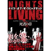 NIGHTS OF THE LIVING DEAD ナイツ・オブ・ザ・リビングデッド 死者の章(竹書房) [電子書籍]