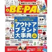 BE-PAL(ビーパル) 2018年4月号(小学館) [電子書籍]