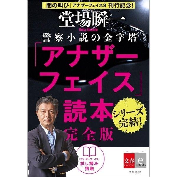アナザーフェイス読本 完全版【文春e-Books】(文藝春秋) [電子書籍]