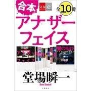 合本 アナザーフェイス【文春e-Books】(文藝春秋) [電子書籍]