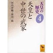 天皇の歴史4 天皇と中世の武家(講談社) [電子書籍]
