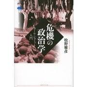 危機の政治学 カール・シュミット入門(講談社) [電子書籍]