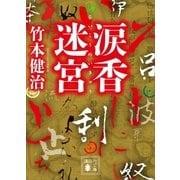 涙香迷宮(講談社) [電子書籍]
