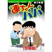連ちゃんパパ【合冊版】(2)(秋水社ORIGINAL) [電子書籍]