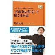 シリーズ・企業トップが学ぶリベラルアーツ 「五箇条の誓文」で解く日本史(NHK出版) [電子書籍]