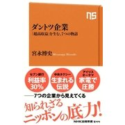 ダントツ企業 「超高収益」を生む、7つの物語(NHK出版) [電子書籍]