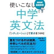 NHK基礎英語 使いこなし 中学英文法 「シチュエーション」で要点をつかむ(NHK出版) [電子書籍]