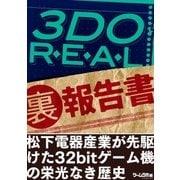 3DO REAL(裏)報告書(三才ブックス) [電子書籍]