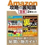 Amazon攻略の裏知識【合本】(三才ブックス) [電子書籍]