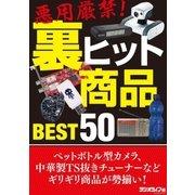 悪用厳禁! 裏ヒット商品Best50(三才ブックス) [電子書籍]