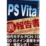 PS Vita (裏)報告書(三才ブックス) [電子書籍]