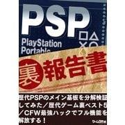 PSP (裏)報告書(三才ブックス) [電子書籍]