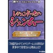 神ゲークロニクル vol.8(三才ブックス) [電子書籍]