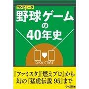野球ゲームの40年史(三才ブックス) [電子書籍]