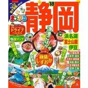 まっぷる 静岡 浜名湖・富士山麓・伊豆'18(昭文社) [電子書籍]