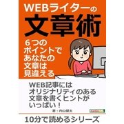 WEBライターの文章術 6つのポイントで、あなたの文章は見違える!(まんがびと) [電子書籍]