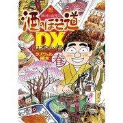 酒のほそ道DX 四季の肴 春編(日本文芸社) [電子書籍]